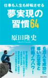 夢実現の習慣64 実業之日本社