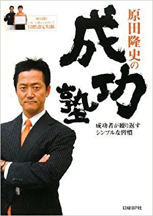 DVDブック 原田隆史の成功塾