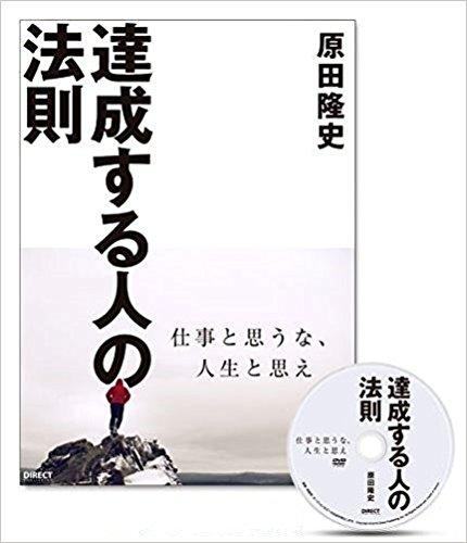 達成する人の法則 【DVD付】