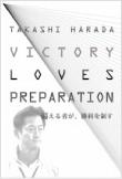 VICTORY LOVES PREPARATION  〜備える者が勝利を制す〜 未楽