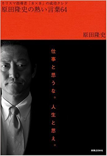 原田隆史の熱い言葉64 カリスマ指導者「8×8」の成功クレド