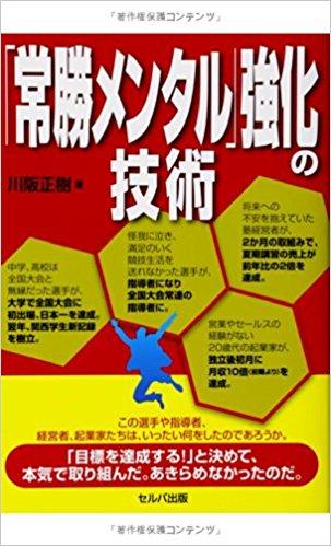「常勝メンタル」強化の技術 (川阪正樹)
