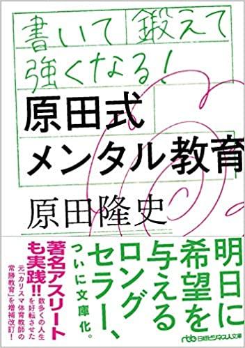 「書いて 鍛えて 強くなる!原田式メンタル教育」